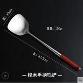 304不銹鋼鍋鏟廚具湯勺炒菜鐵鏟子廚房家用炒勺漏勺不粘QM『摩登大道』