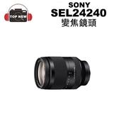 (贈飛機頸枕) SONY 索尼 變焦鏡頭 SEL24240 望遠變焦鏡 10X變焦 全片幅鏡頭 防塵防滴 台南-上新