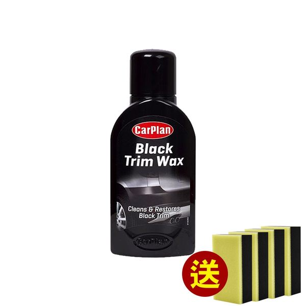 CarPlan卡派爾 Black Trim Wax  保桿 / 飾條增黑蠟,還黑色塑膠件真正的黑!