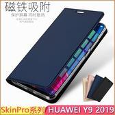 SKIN系列 HUAWEI Y9 2019 保護套 手機殼 華為 暢享 9 Plus 軟殼 支架 插卡 商務款 矽膠 手機套 保護殼