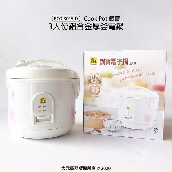 【Cook Pot 鍋寶】3人份鋁合金厚釜電鍋 RCO-3015-D