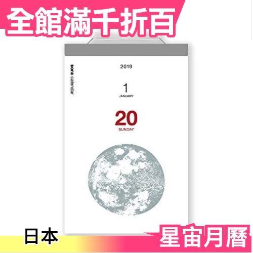 Calendar 2019 曆生活 月球 星宙 日曆 月と曆 月與曆【小福部屋】