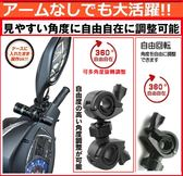 mio MiVue M580 M500 M560 plus快拆環狀固定座組支架鐵金剛王減震固定座機車行車紀錄器車架固定架