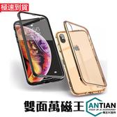 ANTIAN 雙面萬磁王 iPhone 11 Pro X XS Max XR 7 8 plus 手機殼 金屬邊框 鋼化玻璃殼 磁吸 保護殼