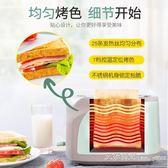 烤面包機迷你家用全自動早餐烘烤2片吐司機土司多士爐YYJ 艾莎嚴選