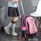 小孩子女生拉桿書包3-5-6年級小學生大容量拖行上樓兒童可拆防水QM 依凡卡時尚
