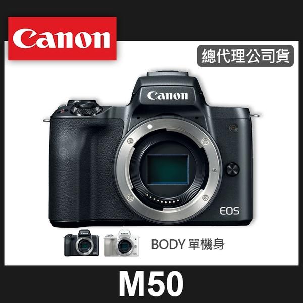 【刪除中11003】停產 Canon EOS M50 機身 公司貨 (搭 EF-M15-45 MM 平輸鏡頭)