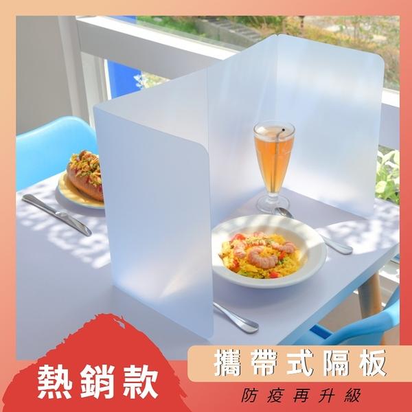 台灣製現貨連勤 防疫隔板(小) 添加奈米銀離子抗菌劑 攜帶式用餐隔板 安全防護 折疊式 餐桌隔板