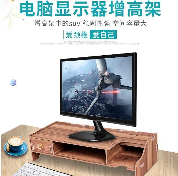 電腦螢幕架電腦顯示器增高架 辦公室用品桌面收納盒整理置物架 保護頸椎     color shopYYP