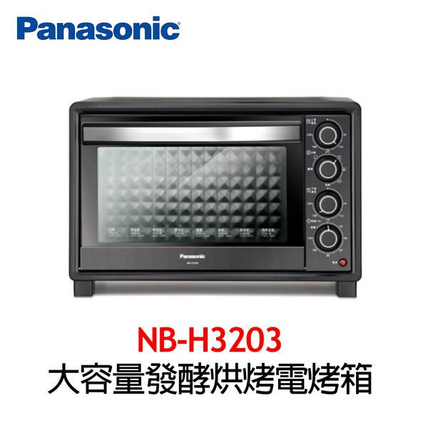 【Panasonic 國際牌】 32公升大容量烘烤電烤箱 NB-H3203