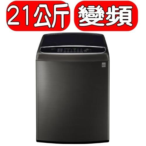 《再打X折可議價》LG樂金【WT-SD218HBG】21公斤蒸善美DD直驅變頻洗衣機