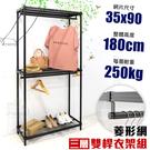 【居家cheaper】耐重菱形網35X90X180CM三層雙桿吊衣架組 (衣櫥組/鐵架/鐵力士架/收納架)