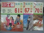 【書寶二手書T2/少年童書_QCQ】小牛頓_61+67+70期_共3本合售_鋁的故事等