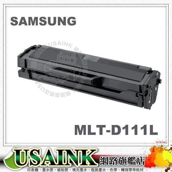 USAINK☆SAMSUNG MLT-D111L 高印量相容碳粉匣 適用 :SL-M2020 / SL-M2020W / SL-M2070F / SL-M2070FW /D111S
