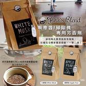 日本John's Blend 吸塵器/掃除機 專用芳香劑 56g