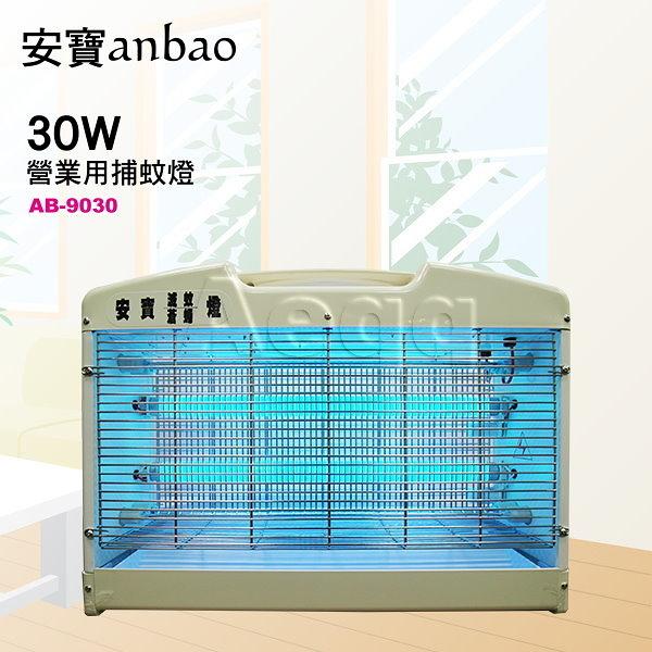 豬頭電器(^OO^) - anbao 安寶 營業用超強型30W捕蚊燈【AB-9030】