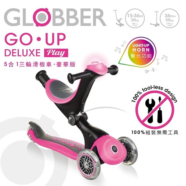 法國GLOBBER GO•UP 5合1豪華版(聲光版)-繽紛桃 4750元