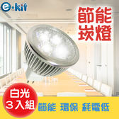 [ 白光三入組 ] e-kit逸奇《MR168_8W高亮度LED節能崁燈-白光》/美國LED燈源/台灣製造/3入組