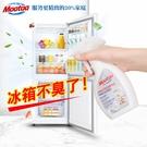 Mootaa冰箱清潔劑去汙除臭劑除黴神器家用除垢除異味殺菌消毒清洗