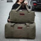 超大容量帆布包旅行包男手提行李包女短途旅行袋行李袋單肩搬家包 童趣潮品