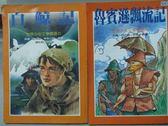 【書寶二手書T9/兒童文學_OBW】白鯨記_魯賓遜飄流記_共2本合售