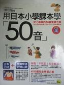 【書寶二手書T2/語言學習_MDR】用日本小學課本學50音_郭欣怡