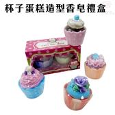 金德恩 一組2入 甜點杯子蛋糕造型香皂禮盒