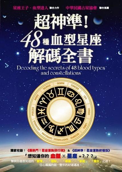 (二手書)超神準!48種血型星座解碼全書
