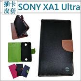 Sony XA1 Ultra 撞色皮套 插卡 皮套 商務 皮套 支架 皮套 內軟殼