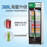 冷藏櫃保鮮櫃展示櫃立式飲料櫃商用單門388家用冰櫃商用冷櫃水櫃 雙十一全館免運