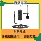 MAMEN 慢門 KM-D2 手機/相機 領夾麥克風 USB充電 全向MIC 降噪 KMD2 收音 直播 遠距 視訊