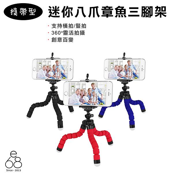 直播幫手 小型 三腳架 送手機夾 八爪架 章魚腳 桌上型 小編 小幫手 海綿 小腳架 穩定 固定