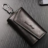 鑰匙包男大容量多功能腰掛鎖匙包女簡約實用車鑰匙包 黛尼時尚精品