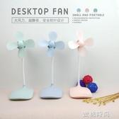 迷你靜音便攜式小風扇創意辦公室桌上台式usb充電風扇馬卡龍風扇 『蜜桃時尚』