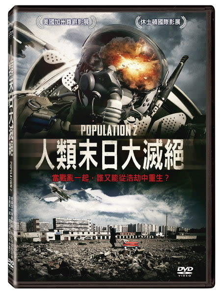 人類末日大滅絕 DVD (購潮8)