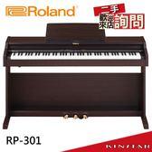 【金聲樂器】[二手]Roland RP-301 數位鋼琴 (RP 301)