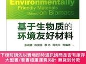 簡體書-十日到貨 R3YY【基於生物質的環境友好材料】 9787122105639 化學工業出版社 作者:作