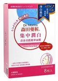 【森田藥粧】集中潤白青春美肌精華面膜8片入x12盒(2210144P)