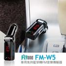 FLYone FM-W5 車用免持藍芽轉FM音樂傳輸/MP3音樂播放器【FLYone泓愷】