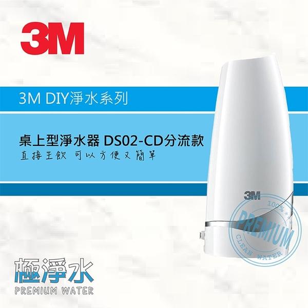 3M 桌上型淨水器 分流器款 DS02-CD 租屋族適用 │極淨水