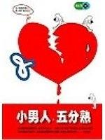 二手書博民逛書店 《小男人,五分熟》 R2Y ISBN:9572980130│黃永芳