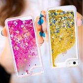 【清倉】蘋果 iPhone 5/5S 星星流沙手機殼 SL004液體流沙手機外殼 透明保護殼保護套