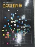 【書寶二手書T3/影視_EOK】色彩計劃手冊_美工圖書社