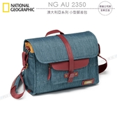 《飛翔3C》National Geographic 國家地理 NG AU 2350 澳大利亞系列 小型郵差包〔公司貨〕