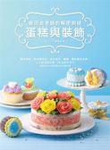 (二手書)麥田金老師的解密烘焙:蛋糕與裝飾