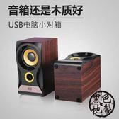 炫目 DH515臺式機電腦小音響重低音炮木質2.0有源USB迷你音箱家用【黑色地帶】