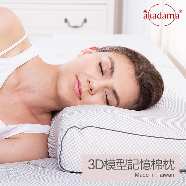 akadama 3D高密度恆溫記憶枕頭 日本三井武田原料 密度80D 三年保固 台灣製造
