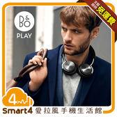 【愛拉風 】 B&O PLAY Beoplay H9 藍牙耳機 無線耳罩式 台中藍芽耳機專賣店