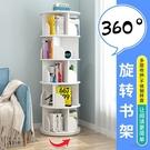 書架 旋轉小書架置物架兒童繪本架簡易家用簡約落地學生360度書柜