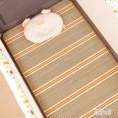 雙面兒童涼席幼兒園午睡席子夏季寶寶嬰兒新生兒床學生竹席 aj4148『易購3c館』